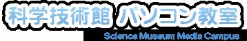 科学技術館 パソコン教室 | 東京都千代田区のパソコン教室